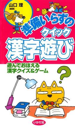 準備いらずのクイック漢字遊び-電子書籍