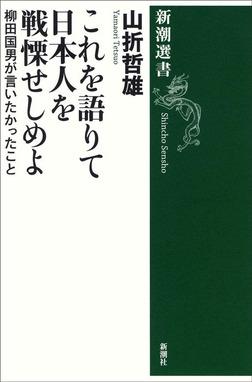 これを語りて日本人を戦慄せしめよ―柳田国男が言いたかったこと―-電子書籍