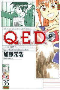 Q.E.D.―証明終了―(35)
