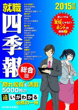 就職四季報 総合版 2015年版-電子書籍