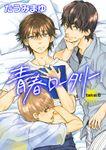 青春ロータリー 【雑誌掲載版】take:6