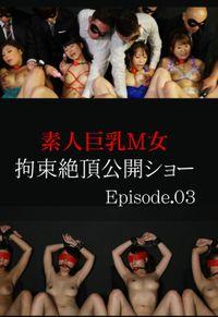 素人巨乳M女拘束絶頂公開ショー Episode03