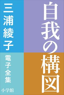 三浦綾子 電子全集 自我の構図-電子書籍