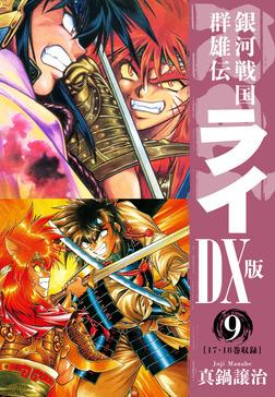 銀河戦国群雄伝ライDX版 9-電子書籍