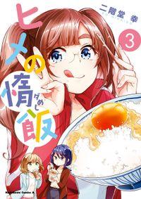 ヒメの惰飯(3)