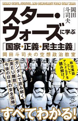 スター・ウォーズに学ぶ「国家・正義・民主主義」 岡田斗司夫の空想政治教室-電子書籍