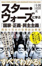 スター・ウォーズに学ぶ「国家・正義・民主主義」 岡田斗司夫の空想政治教室
