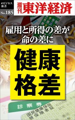 健康格差―週刊東洋経済eビジネス新書No.185-電子書籍