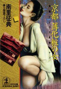 京都 薄化粧の女(ひと)