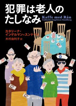 犯罪は老人のたしなみ-電子書籍
