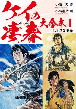 ケイの凄春 大合本 1 彷徨・可憐 編-電子書籍