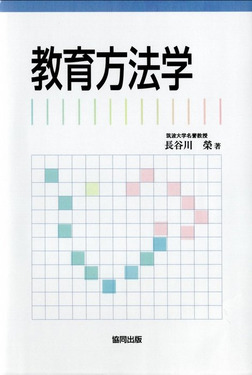 教育方法学-電子書籍
