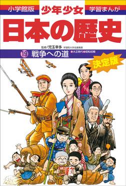 学習まんが 少年少女日本の歴史19 戦争への道 ―大正時代・昭和初期―-電子書籍