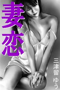 妻恋(綜合図書)