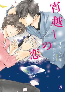 宵越しの恋【電子特典イラスト付】-電子書籍