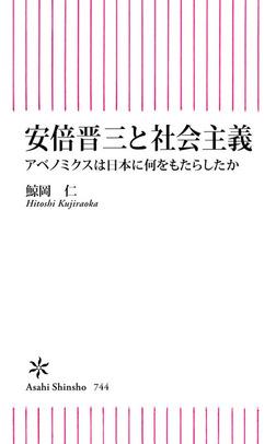 安倍晋三と社会主義 アベノミクスは日本に何をもたらしたか-電子書籍