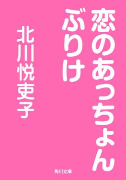 恋のあっちょんぶりけ-電子書籍