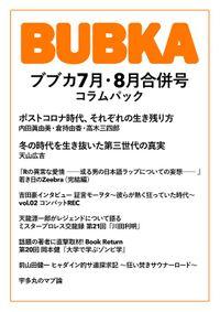 BUBKA コラムパック 2020年7月・8月合併号