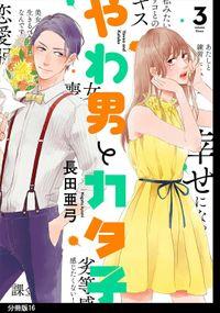 やわ男とカタ子 分冊版(16)