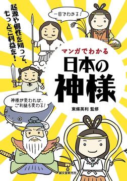マンガでわかる日本の神様-電子書籍
