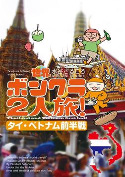 世界ボンクラ2人旅!タイ・ベトナム前半戦-電子書籍