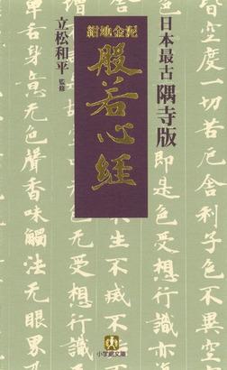 日本最古 隅寺版 紺地金泥般若心経(小学館文庫)-電子書籍