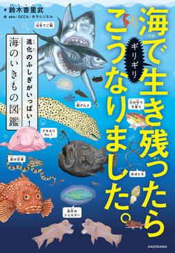 海でギリギリ生き残ったらこうなりました。 進化のふしぎがいっぱい!海のいきもの図鑑-電子書籍