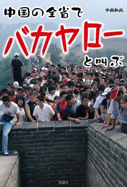 中国の全省でバカヤローと叫ぶ-電子書籍