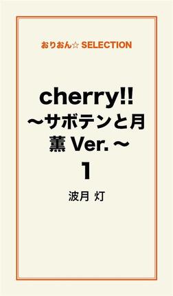cherry!! ~サボテンと月 薫Ver.~1-電子書籍