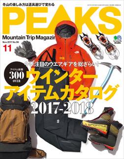 PEAKS 2017年11月号 No.96-電子書籍