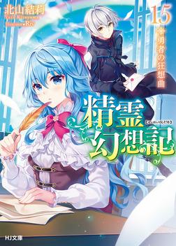 精霊幻想記 15.勇者の狂想曲-電子書籍
