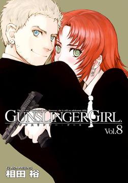 GUNSLINGER GIRL(8)-電子書籍