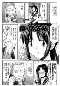 くのいち椿・珍法帖 七の巻(単話)