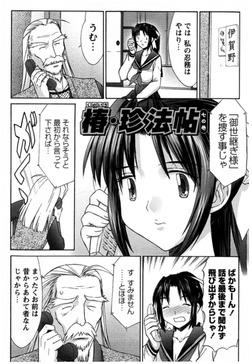 くのいち椿・珍法帖 七の巻(単話)-電子書籍