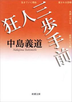 狂人三歩手前-電子書籍