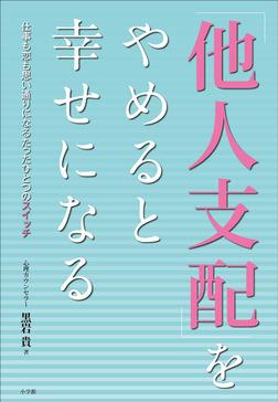 「他人支配」をやめると幸せになる 仕事も恋も思い通りになるたったひとつのスイッチ-電子書籍