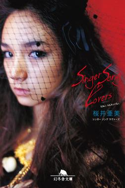 Singer Song Lovers-電子書籍