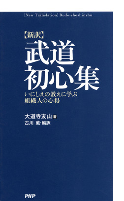 [新訳]武道初心集 いにしえの教えに学ぶ組織人の心得-電子書籍