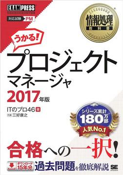 情報処理教科書 プロジェクトマネージャ 2017年版-電子書籍