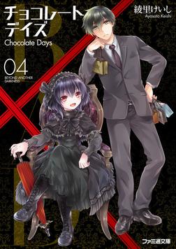 B.A.D. チョコレートデイズ(4)-電子書籍