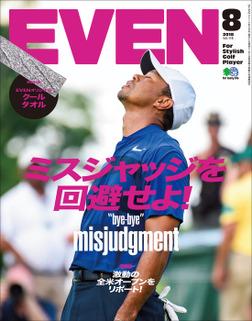 EVEN 2018年8月号 Vol.118-電子書籍