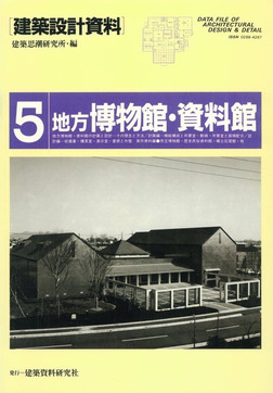 地方博物館・資料館-電子書籍