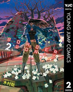 ボーダーワールド-碧落のTAO- 2-電子書籍