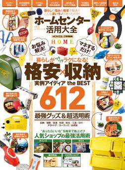 100%ムックシリーズ ホームセンター活用大全-電子書籍