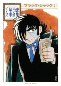 ブラック・ジャック(3)