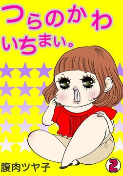 つらのかわいちまい(2)-電子書籍
