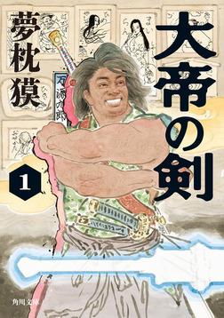 大帝の剣 1-電子書籍