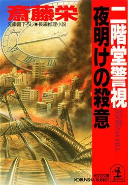 二階堂警視 夜明けの殺意-電子書籍
