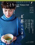 ことりっぷマガジン vol.20 2019春