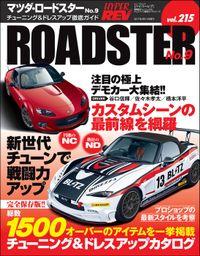 ハイパーレブ Vol.215 マツダ・ロードスター No.9